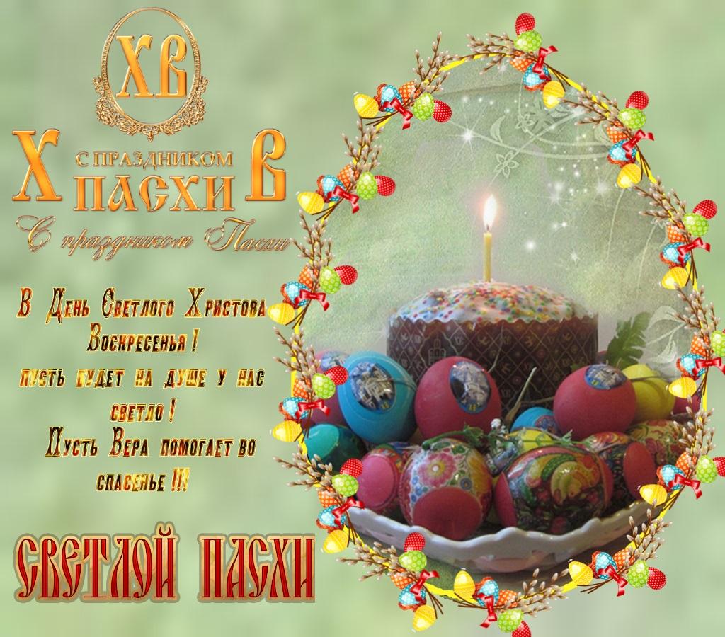 Праздник пасхи , светлый праздник пасхи , открытки с пасхой . Праздник пасхи , светлый праздник пасхи , картинки , открытки с изображением на открытке пасхального кулича , пасхальных яиц , разноцветных,яркие открытки с пасхой