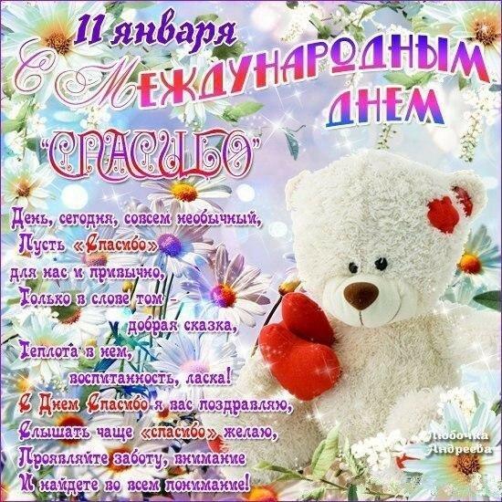 Открытка международный день спасибо ,с праздником день спасибо ,мишка . Картинка открытка с праздником день спасибо ,открытки день спасибо , мишка , мишутка , медвежонок ,картинки на день спасибо ,открытка с днём спасибо скачать бесплатно