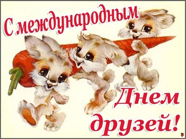 Открытки,картинки с днём друзей,с праздником день друзей 9 июня,морковка,зайчики. Картинка,открытка с праздником день друзеё,открытки надень друзей,9 июня день друзей,картинки с днём друзей ,открытка международный день друзей скачать бесплатно