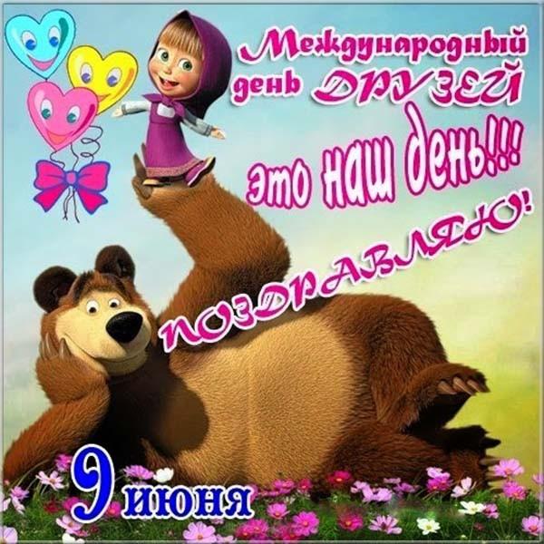 Открытки,картинки с днём друзей,с праздником день друзей 9 июня,маша и медведь. Картинка,открытка с праздником день друзеё,открытки надень друзей,9 июня день друзей,картинки с днём друзей ,открытка международный день друзей скачать бесплатно