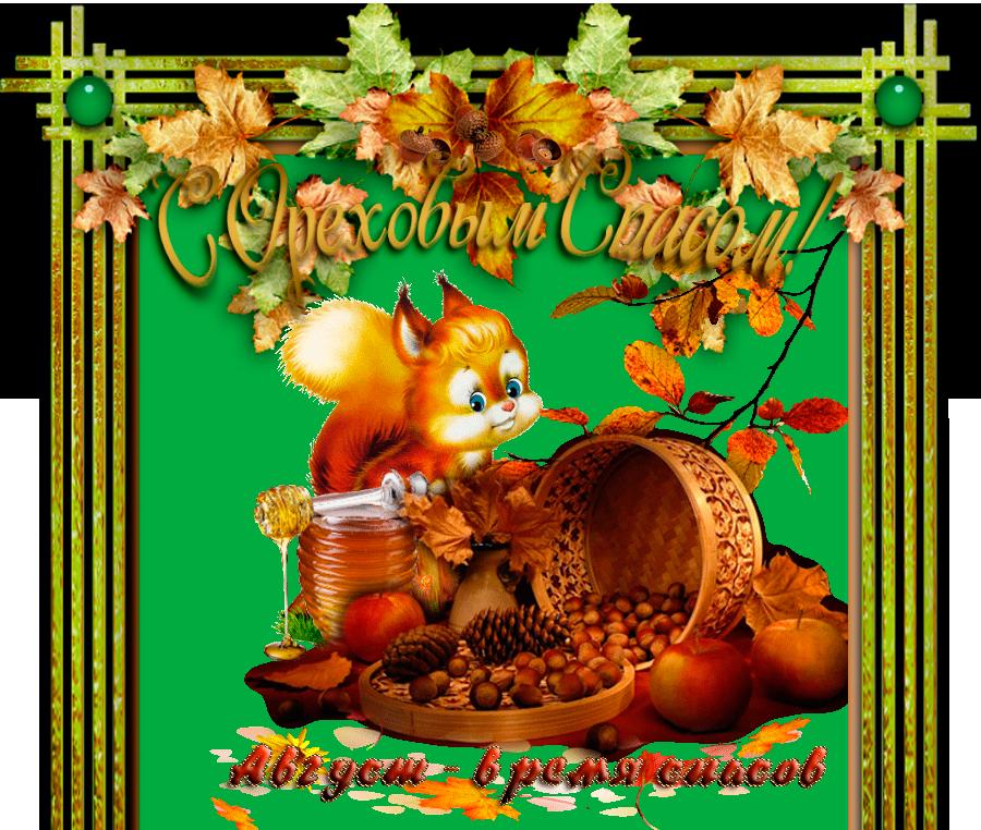 Открытка с белкой к празднику  ореховый спас , третий спас .  Картинка , открытка с праздником ореховый спас так же хлебный спас , народно христианский праздник , на открытке изображена белочка , белка с орехами , с орешками .