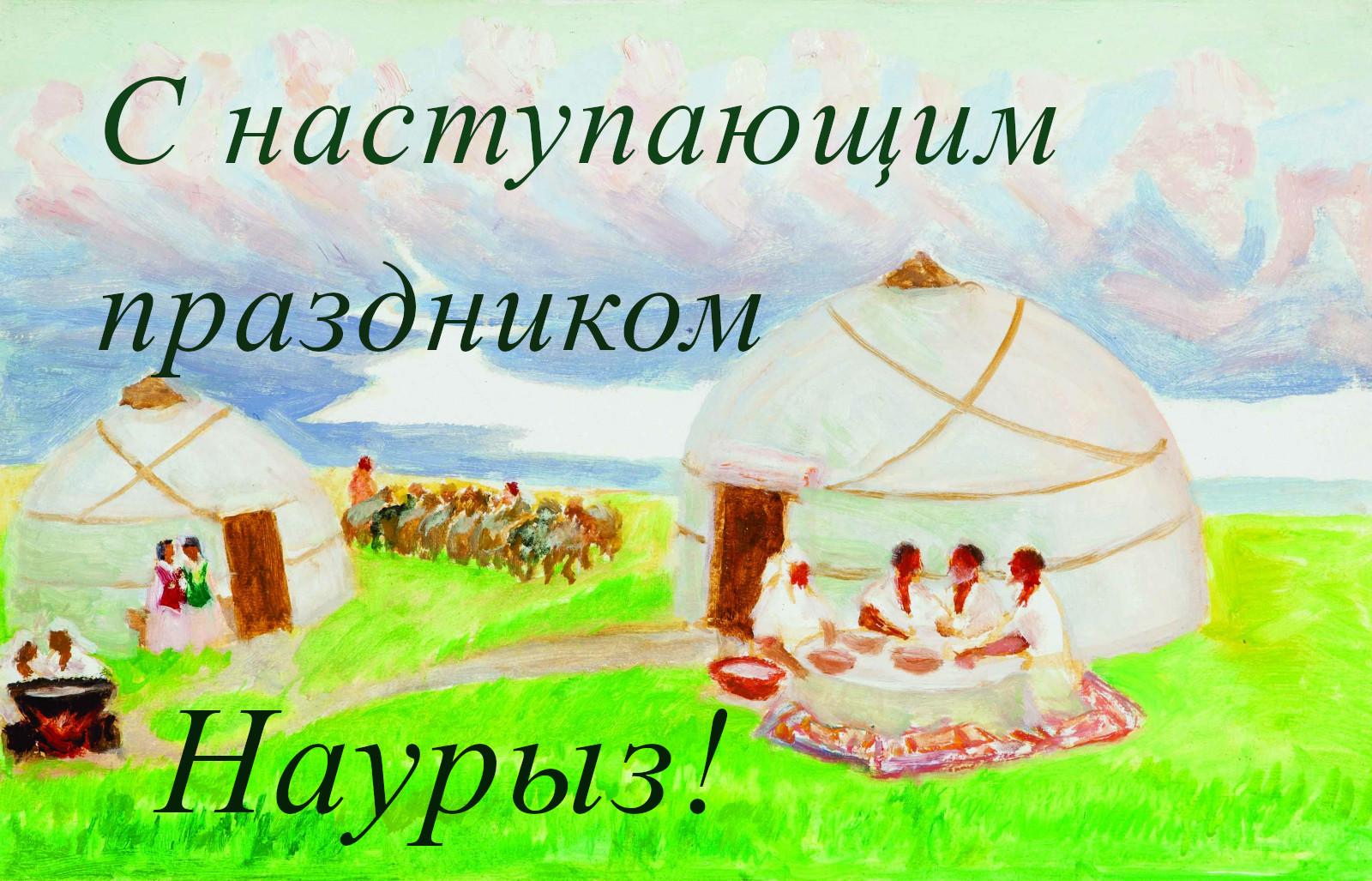 22 марта наурыз , открытки с наступающим праздником наурыз , с юртой. 22 марта наурыз , открытки, картинки  с наступающим праздником наурыз , поздравления с  наступающим светлым праздником наурыз ,с юрьой, с наступающим наурызом .
