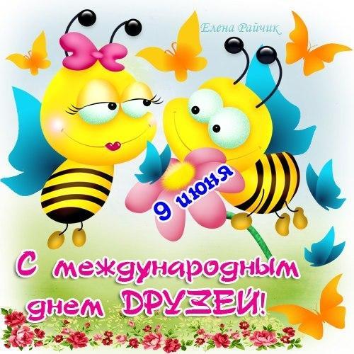 Открытки,картинки с днём друзей,с праздником день друзей 9 июня,пчёлки. Картинка,открытка с праздником день друзеё,открытки надень друзей,9 июня день друзей,картинки с днём друзей ,открытка международный день друзей скачать бесплатно