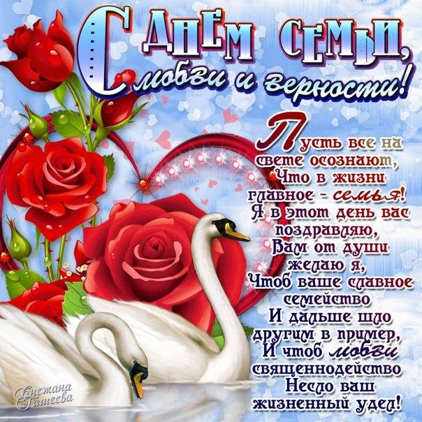 Открытка с праздником день семьи , открытка лебедь с днём семьи Картинка , открытка с праздником день семьи , день любви и верности , на открытке лебедь , грациозный красивый лебедь, нежные цветы , красивая открытка ко дню семьи.