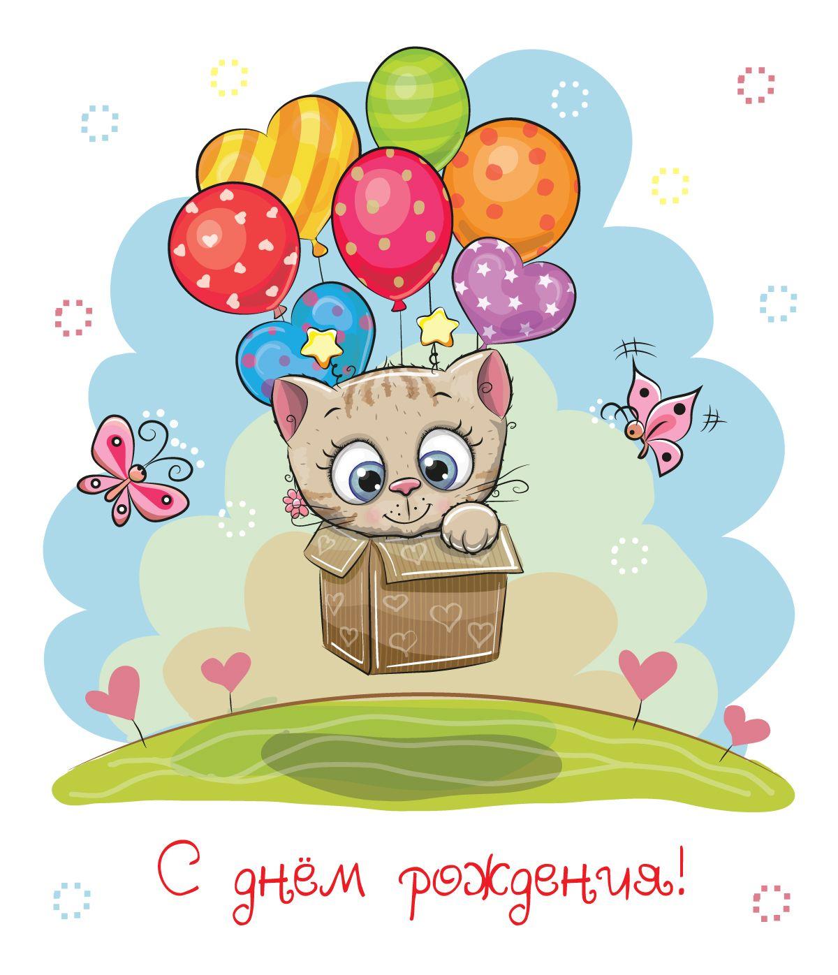 День рождения у Юли