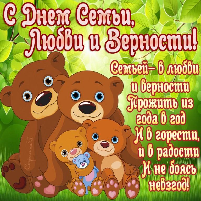 С праздником день семьи открытка с поздравлениями с мишками  Картинка , открытка с праздником международный день семьи , на открытке милые мишки , мишутки , семья косолапых медвежат открытка к празднику день семьи , день любви и верности