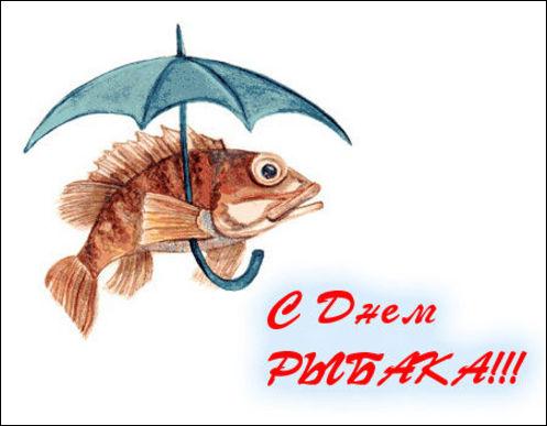 Открытка с днём рыбака ,яркие поздравления на день рыбака . Картинка,открытка с праздником день рыбака,рыбка с зонтом,открытки,картинки на день рыбака,с днём рыбака открытка,поздравления с днём рыбака,яркие открытки на день рыбака скачать