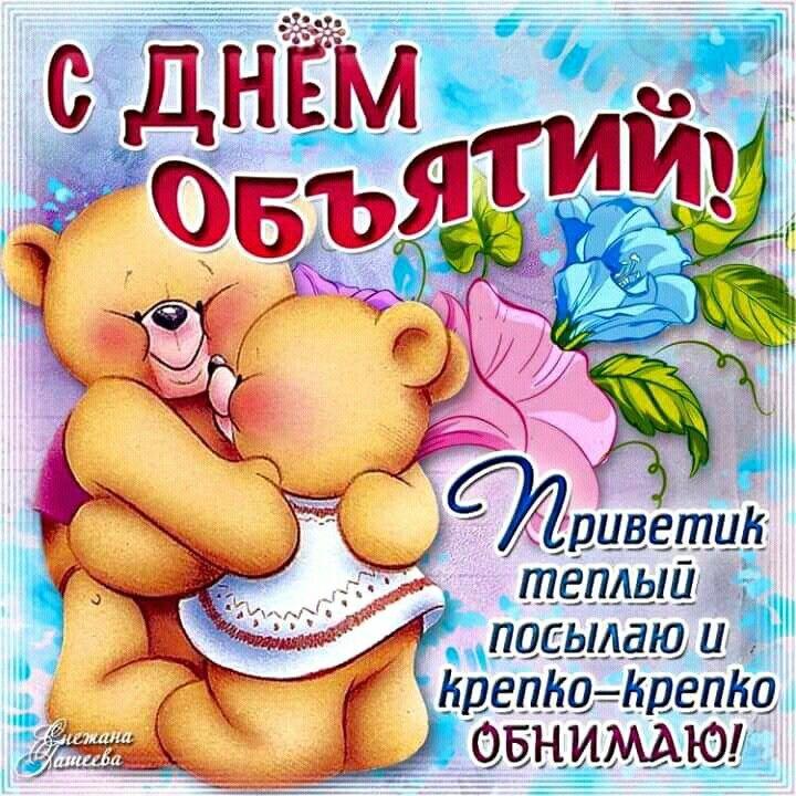 Открытка с всемирным праздником день объятий , открытка с мишкой. Картинка , открытка с международным праздником день объятий , обнимашек , связан праздник с любовью и дружбой , на открытке мишка , мишутка , медведь , душевное тепло.