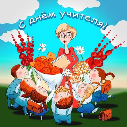 открытки  профессиональный праздник день учителя , мультяшные ,с днём учителя . открытки , картинки , профессиональный праздник день учителя , мультяшные , с днём учителя , поздравления с праздником учителей , мультяшки, до.брые пожелания в праздник
