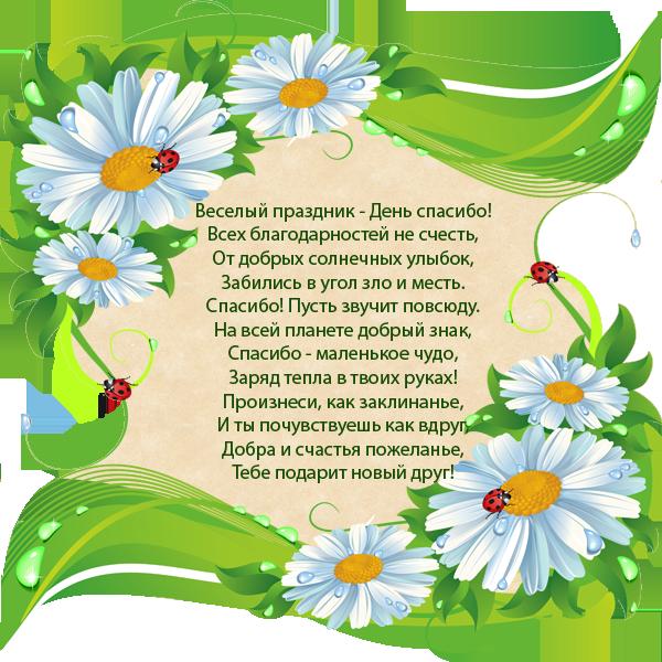 Открытка международный день спасибо , с праздником день спасибо,цветы. Картинки открытки день спасибо , открытка с днём спасибо ,картинка на международный день спасибо ,на открытке яркие цветы, красивая открытка на день спасибо скачать бесплатно