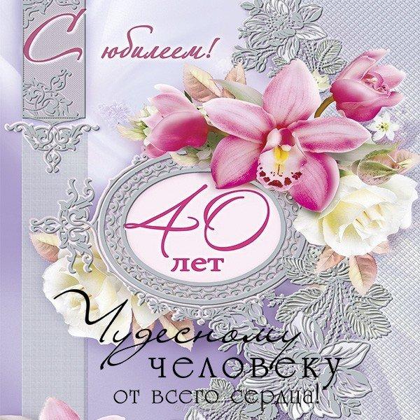 Открытки с юбилеем 40 лет,картинки с поздравлениями с юбилеем 40 лет Картинка,открытка с юбилеем 40 лет,цветы,открытки на юбилей 40 лет,картинки открытки с юбилеем на 40 лет,красивая открытка,картинка с юбилеем сорок лет скачать бесплатно.