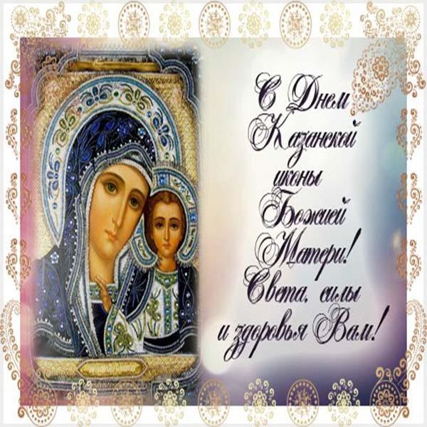 Поздравительная открытка в стихах с днем казанской божьей матери