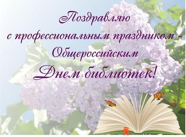 Картинка ,открытка с днём библиотекаря,день библиотек,поздравления. Открытка,картинка день библиотекаря,день библиотек,открытки с днём библиотекаря,день библиотек,открытки,картинки на день библиотекаря,день библиотек скачать бесплатно
