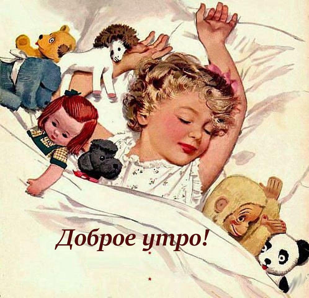 Открытка,картинка доброе утро ретро,с добрым утром ретро стиль Картинки,открытки с добрым утром в стиле ретро,игрушки,открытка открытки доброе утро в старинном стиле,ретро стиль,красивые открытки с добрым утром ретро,ретро стиль скачать