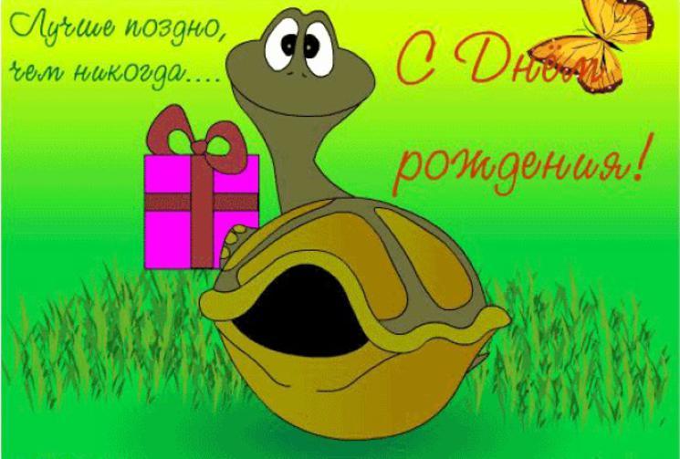 Открытка,картинка с прошедшим днём рождения,поздравления с прошедшим Картинки,открытки с прошедшим днём рождения,открытка с поздравлениями с прошедшим днём рождения,черепаха,подарок,картинка с прошедшим,открытка на прошедшее день рождения скачать