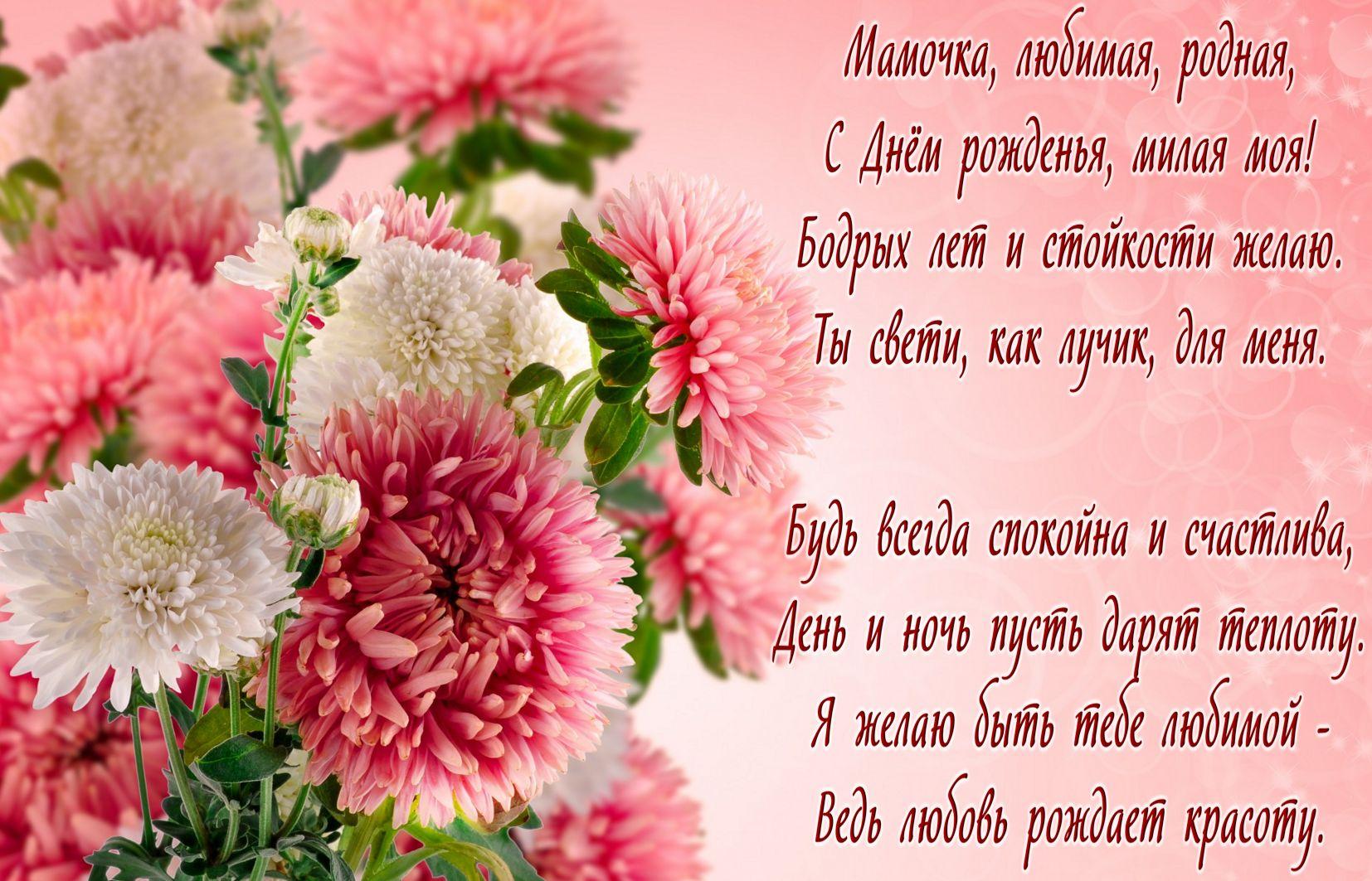 Поздравление женщине маме и бабушке очень хорошее со смыслом