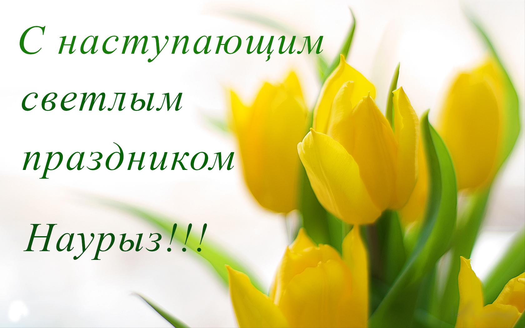 22 марта наурыз , открытки с наступающим праздником наурыз . 22 марта наурыз , открытки с наступающим праздником , открытки с поздравлениями с наступающим весенним праздником наурыз ,светлый праздник наурыз , с наступающим наурызом.