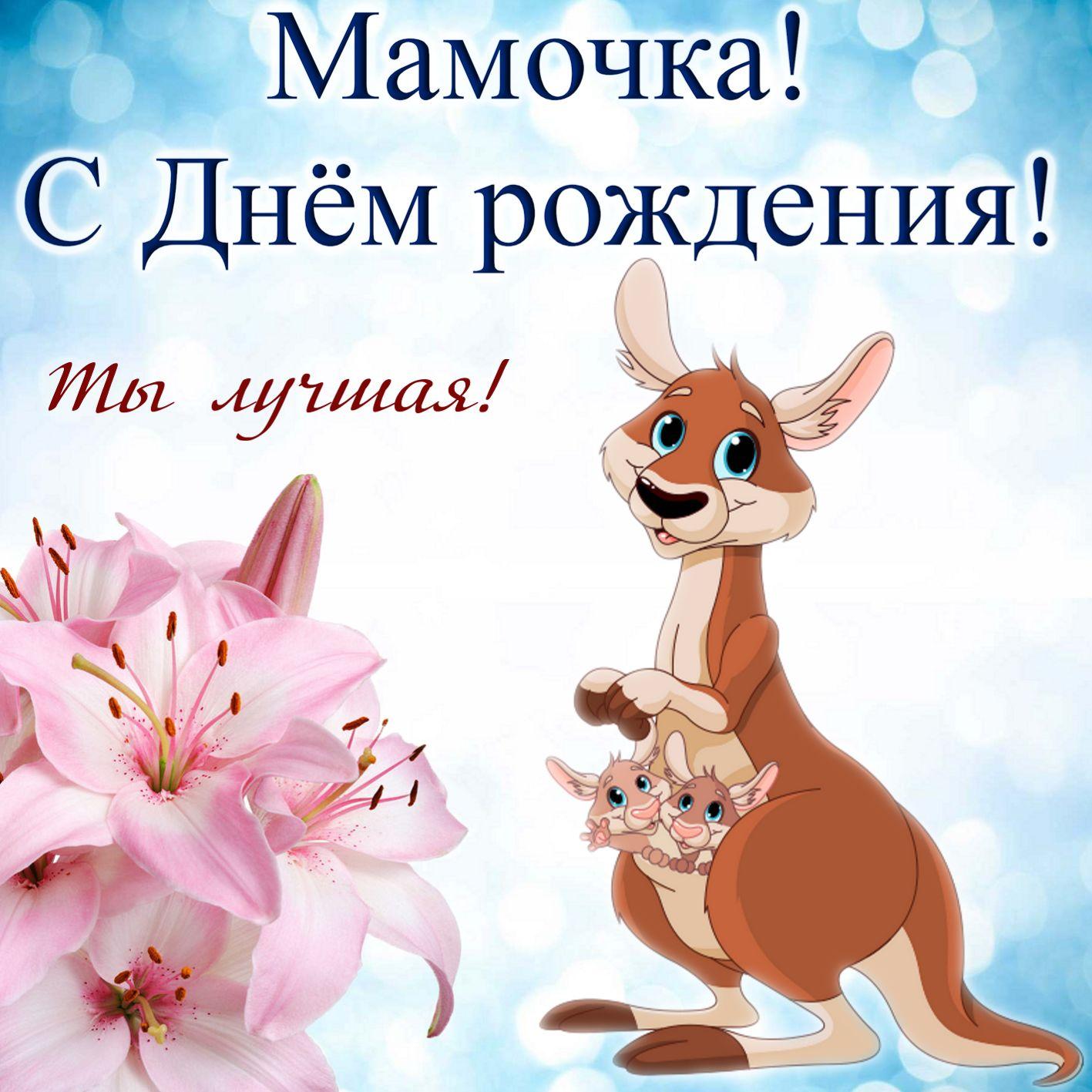 Поздравления на день рождение девушкиной маме