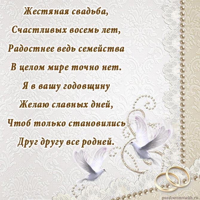 Анимация картинки жестяная свадьба | Свадьба, Годовщина свадьбы ... | 670x670