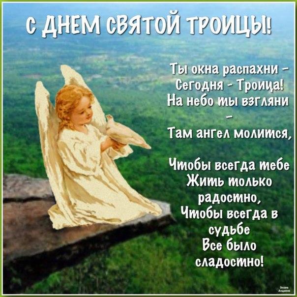 Троица православный праздник , открытка с праздником святой троицы. Троица православный праздник , картинка , открытка с праздником святой троицы , на открытке изображён ангел, ангелочек с белыми крылышками , с праздником троицы.
