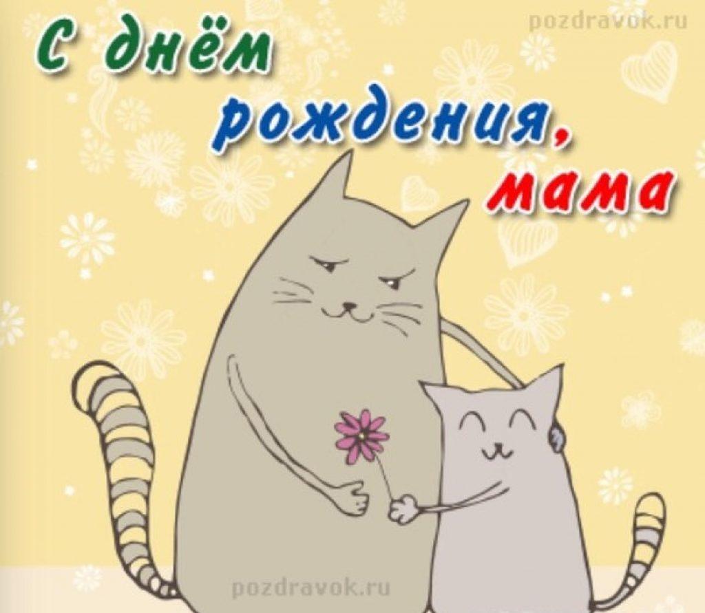 открытки и поздравления маме в день рождения прикольные