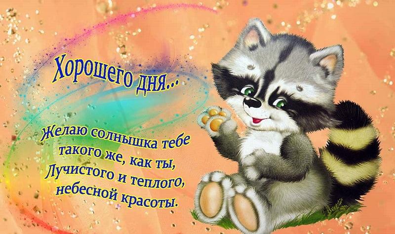 Открытка хорошего дня ,пожелания хорошего дня ,открытки хорошего дня. Картинка открытка с пожеланиями хорошего дня ,добрые пожелания хорошего дня , открытки хорошего дня ,картинки пожелать хорошего дня , открытка хорошего дня скачать бесплатно