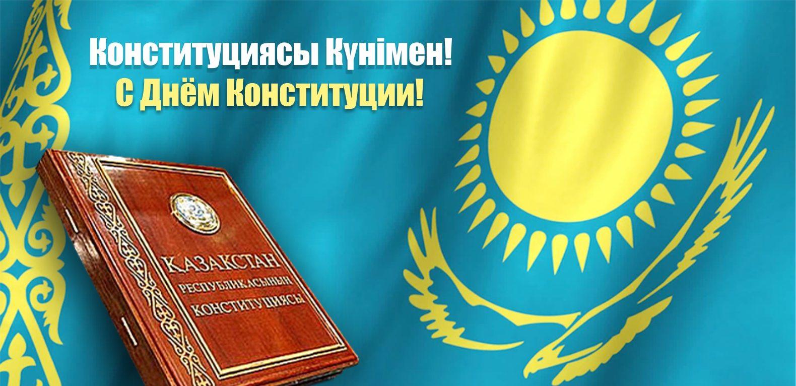 Открытки с днем конституции республики казахстан