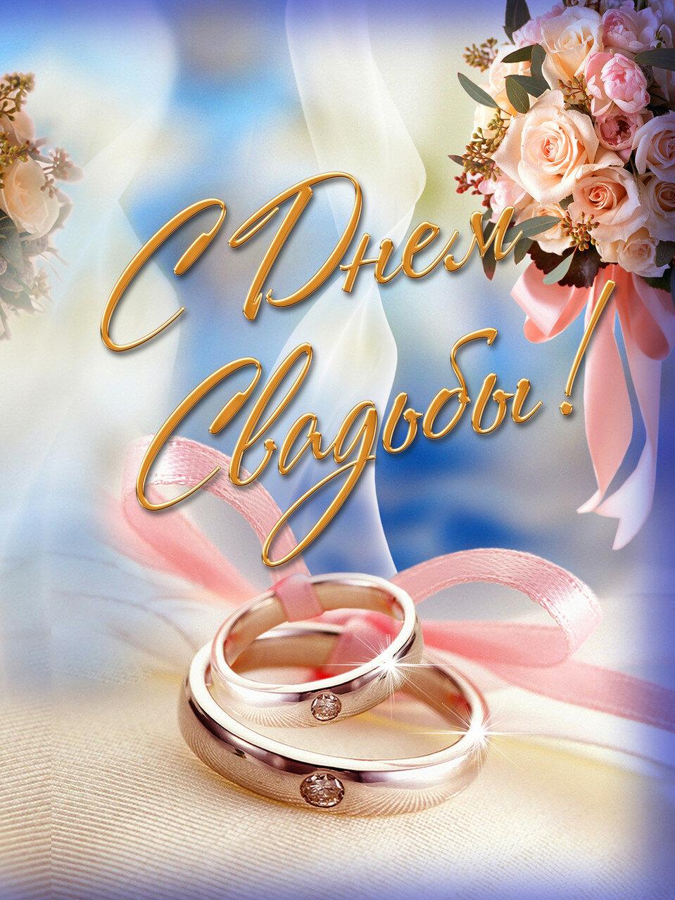 Открытки с музыкой к дню свадьбы