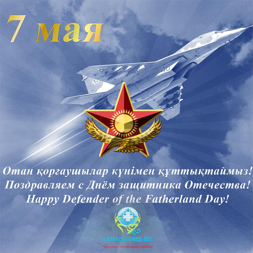 Поздравления 7 мая