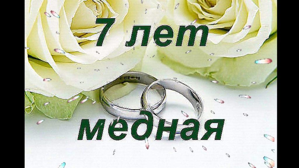 Поздравление с годовщиной 7 лет совместной жизни