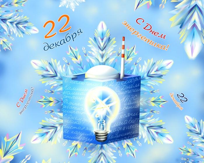День энергетика профессиональный праздник , открытки с праздником прикольные. День энергетика профессиональный праздник , открытки с праздником прикольные , поздравления с юмором , со смехом , прикольные картинки ко дню энергетика ,с днём энергетика.