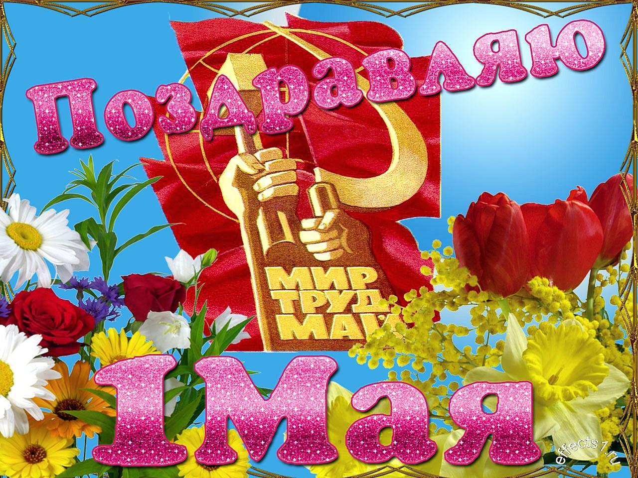 Смотреть открытки на 1 мая