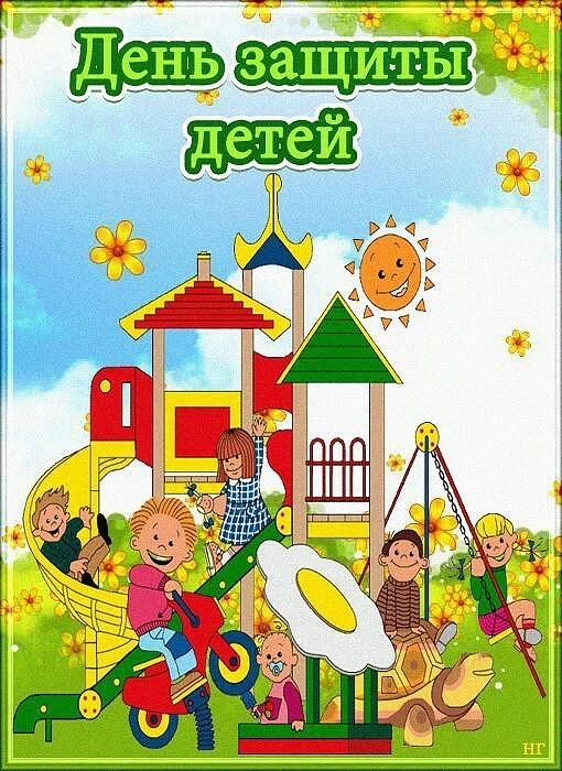 Открытка с праздником международный день защиты детей 1 июня,дети. Открытка , картинка с международным днём защиты детей установлен в 1949 году в Париже международной демократической федерации женщин , открытки с детьми ,дети .