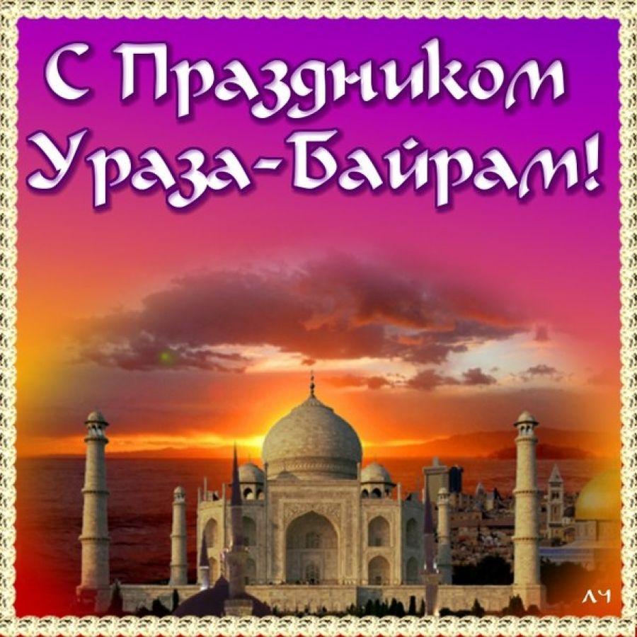 поздравительные открытки с рамазан байрам осени пышная