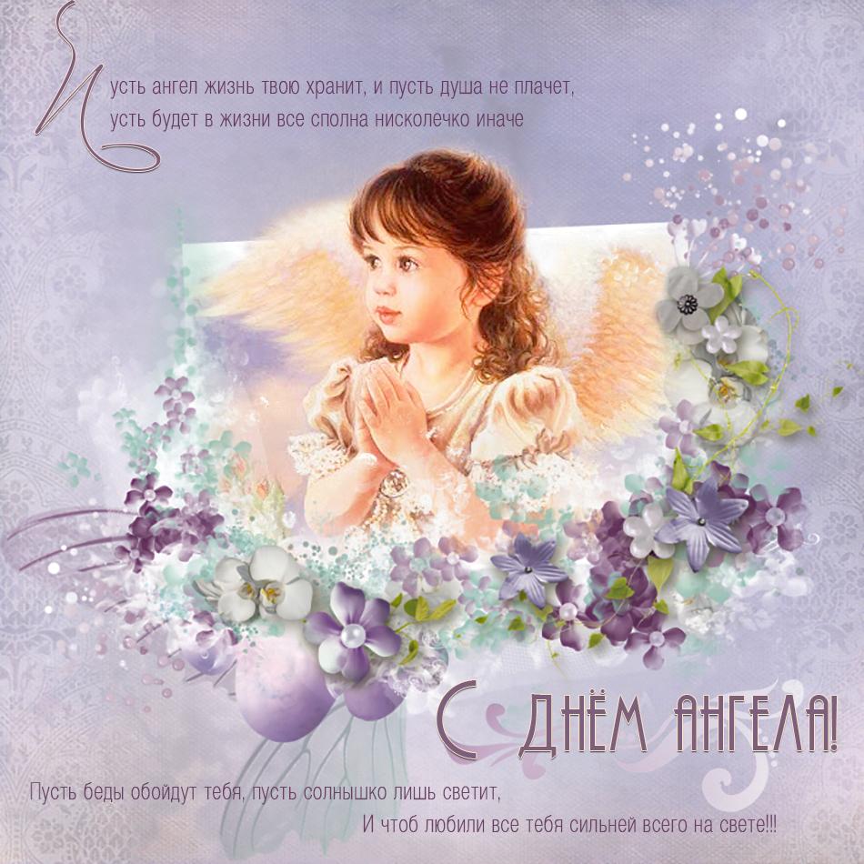 день ангела фото открытка малоизвестной фотографии