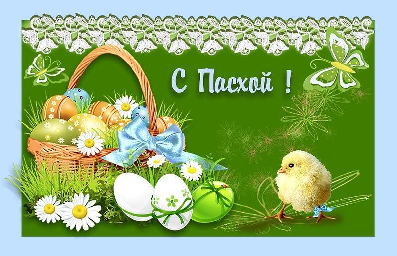 натовского найти пасхальные открытки какие бывают