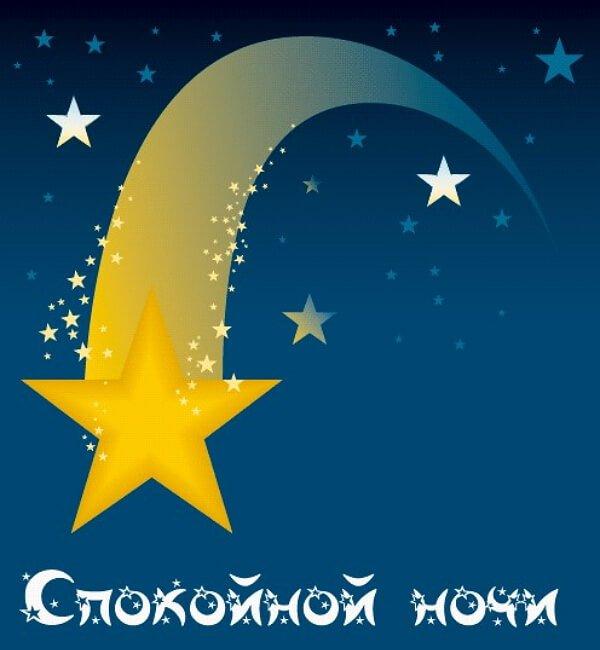 открытки с пожеланием спокойной добрых снок со звездами спать пора открытки с пожеланием спокойной ночи доброй ночи сладких снов со звёздами звёздочками на ночном небе ночь яркие звёздочки горят мерцающие ярко светятся в лунном свете