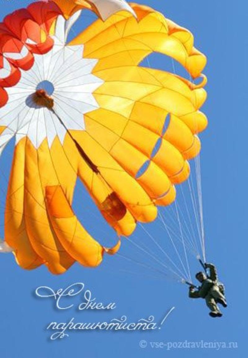 поздравления с днем парашютиста картинки последних лет