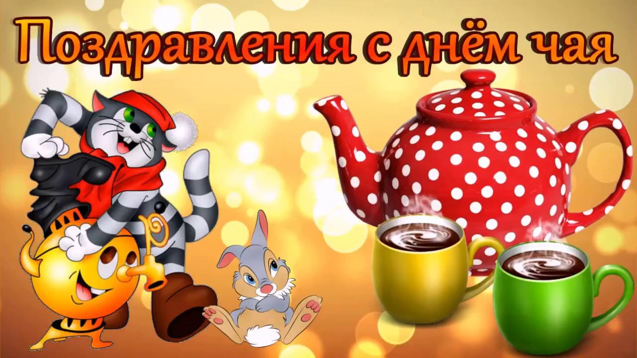 Картинки день чая 15 декабря