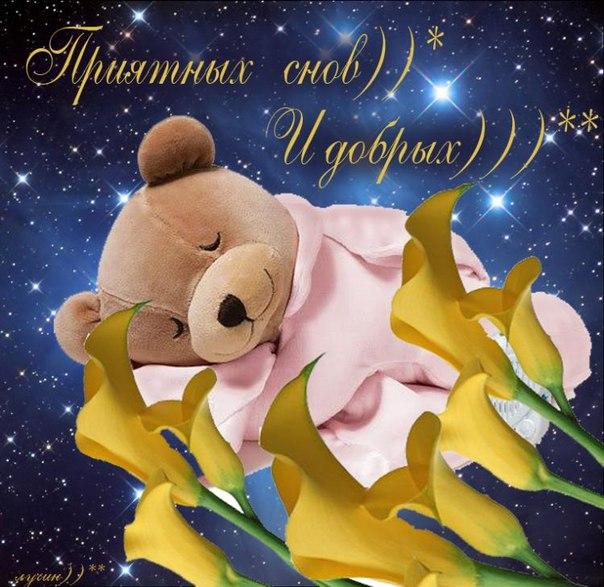 Приятных снов картинки с цветами
