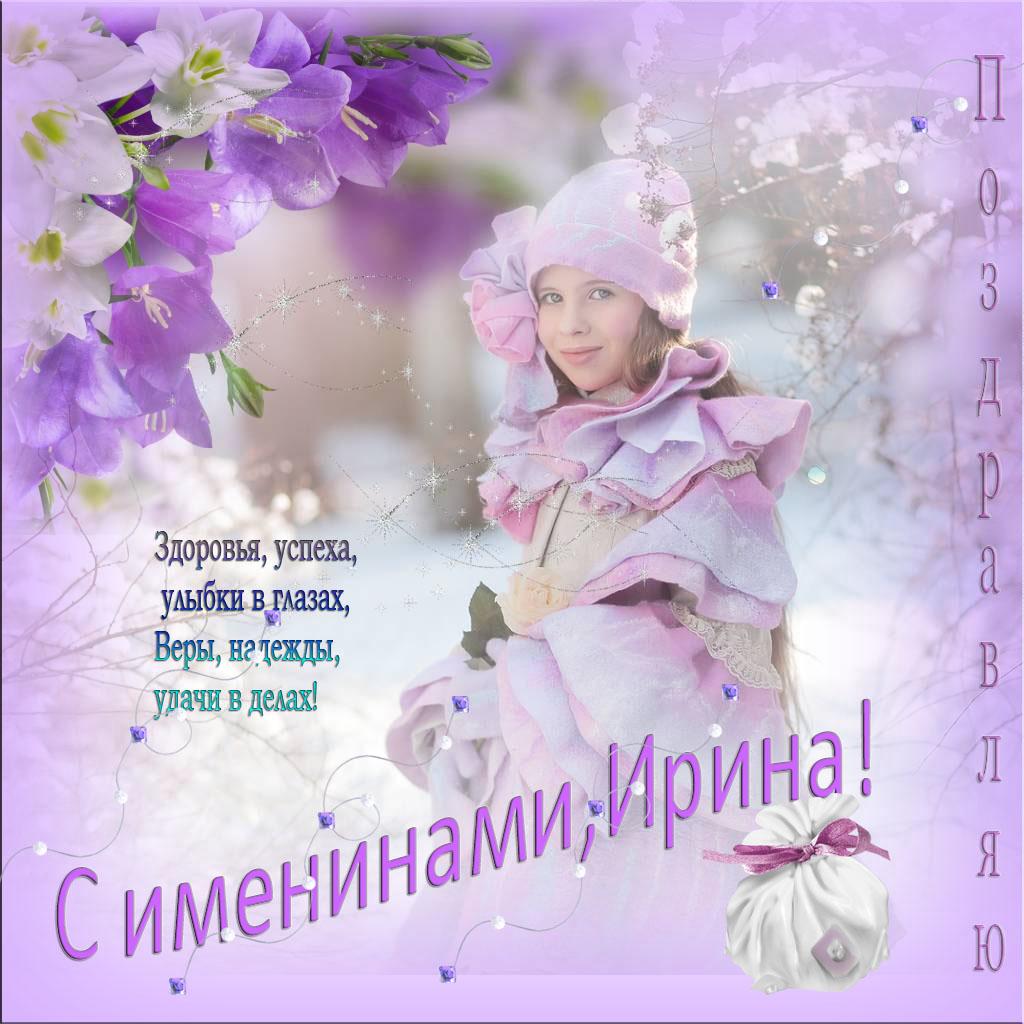 День имени ирина поздравления открытки