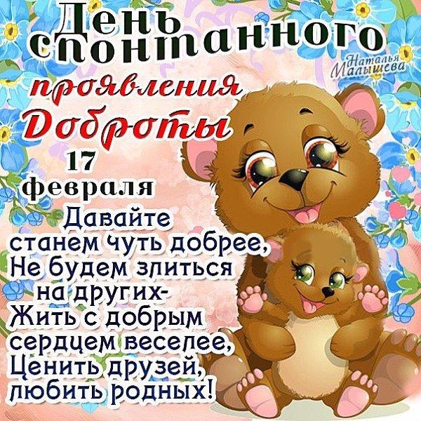 Поздравление с всемирным днем доброты подруге