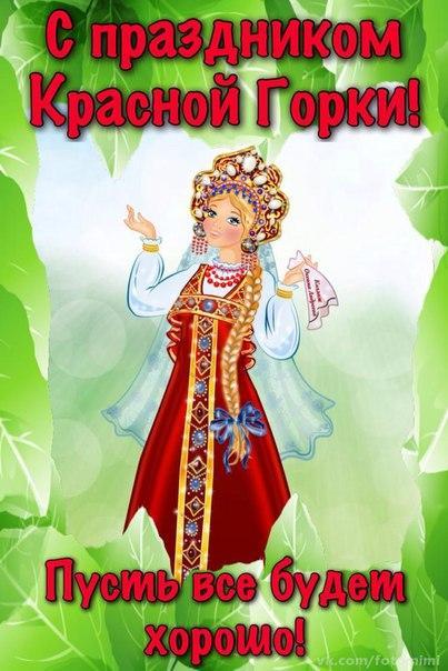 Открытка красная горка народно христианский прасдник , поздравления. Картинки открытки с красной горкой , картинка на праздник красная горка , открытка с народно христианским праздником красная горка , певое воскресенье после пасхи открытки красная горка.
