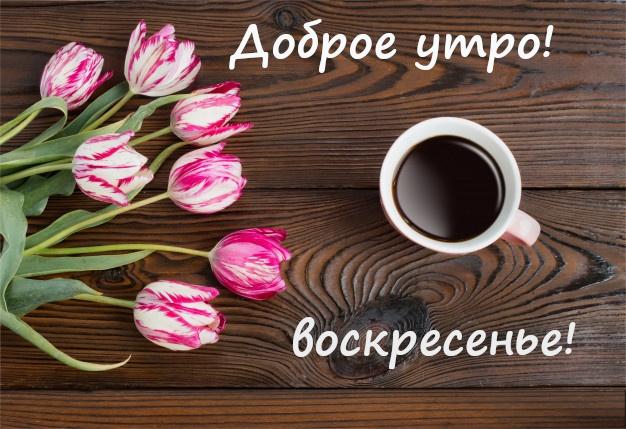 Открытка,картинка с добрым утром воскресенья,доброе утро воскресенье Картинка,открытка с пожеланиями доброго утра воскресенья,открытки с добрым утром воскресенье,картинки ,открытки доброе утро воскресенье,воскресенья скачать бесплатно