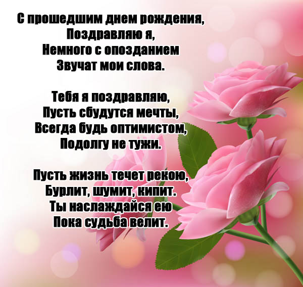 Открытка,картинка с прошедшим днём рождения,поздравления с прошедшим Картинки,открытки с прошедшим днём рождения,открытка с поздравлениями с прошедшим днём рождения,розовая роза,картинка с прошедшим,открытка на прошедшее день рождения скачать