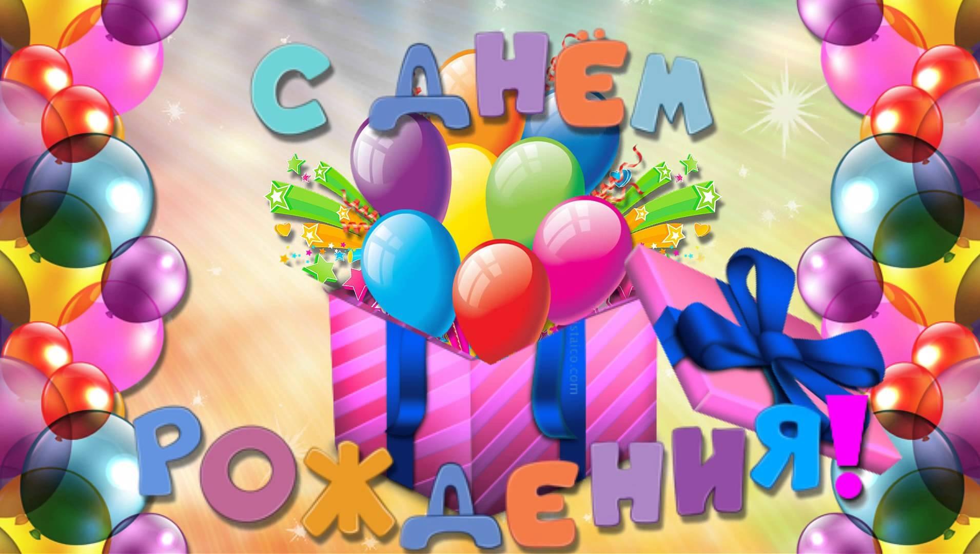 Открытка для ребенка с днем рождения для мальчика