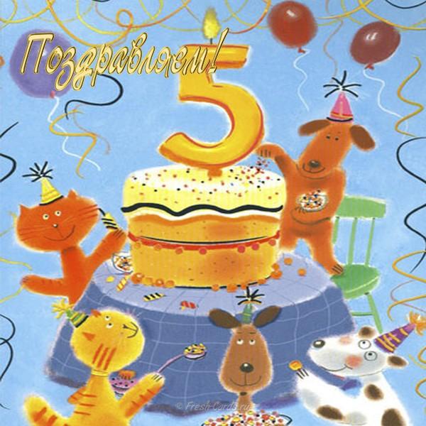 Поздравления с днем рождения в пять месяцев