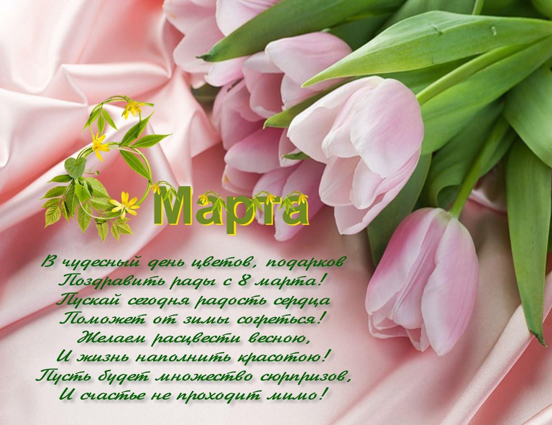 главному стихи женский день сахара