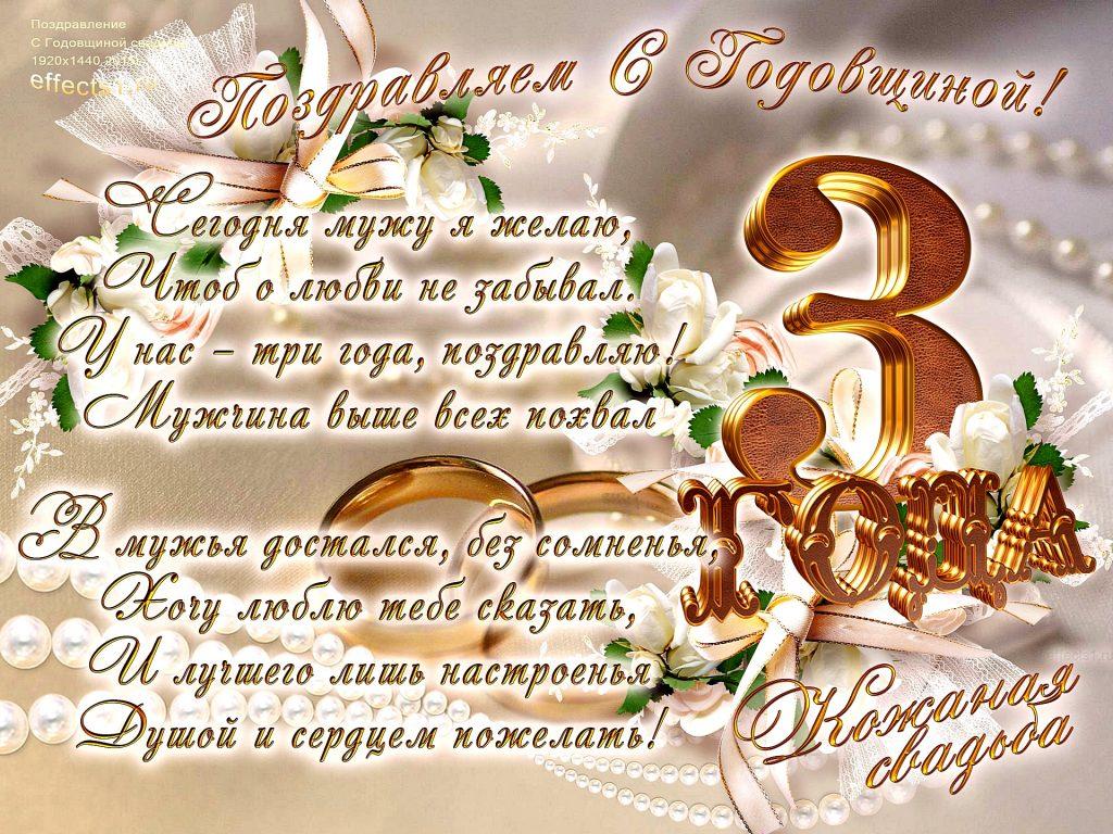 Поздравление с годовщиной супругу