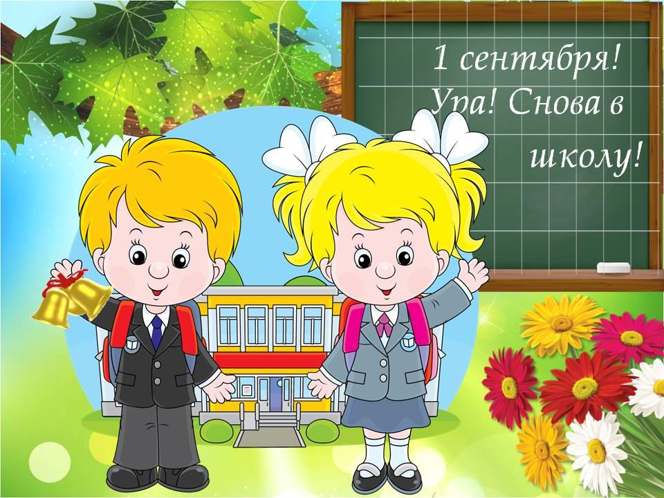 Картинки для школы и первого сентября